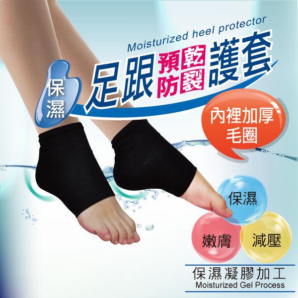 防龜裂保溼足跟護套 加厚毛圈設計 保濕凝膠加工 水潤UP【旅行家】