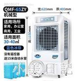 220V商用工業冷風機 商用水冷空調扇移動水空調單冷飯店廠房制冷風扇 KV554 『小美日記』