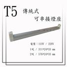 T5 傳統式-可串接燈座 1呎 2呎【數...