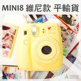 【東京正宗】富士 Fujifilm instax mini 8 拍立得 相機 小熊維尼 黃色 平輸貨 卡通機 超可愛風格