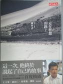 【書寶二手書T1/勵志_OBU】走在夢想的路上_謝哲青
