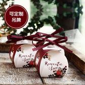 喜糖盒喜糖盒子創意結婚浪漫韓式糖盒結婚喜糖禮盒袋 交換禮物