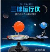 地球儀-三球儀太陽月亮地球教具模擬晝夜手動學生用教學儀器 模型公自轉演示 夏沫之戀
