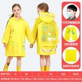 寶寶雨披帶書包位長款全身兒童雨衣男女童小孩【探索者】