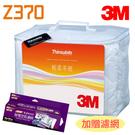 3M 新絲舒眠 Thinsulate Z370 輕柔冬被 標準雙人 可水洗 棉被 保暖 透氣 抑制塵螨 1入裝 送濾網
