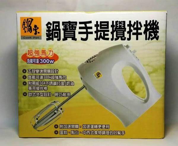 【居家cheaper】《免運費》鍋寶 手提式攪拌器HA-2508 攪拌棒304不鏽鋼材質