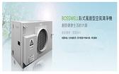 博士韋爾 BOSSWELL 臥式風道型空氣清淨機 F-5003H  殺菌除塵 / 去除過敏源 / 降低異味 F-5003