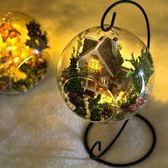 那家diy小屋玻璃球手工制作小房子模型拼裝女孩玩具生日禮物女生