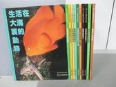 【書寶二手書T4/少年童書_HGU】生活在大海裡的動物_動物的旅行等_共11本合售_小小探險家叢書