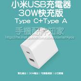 【原廠盒裝】MI 小米 Type C+Type A 9V/12V/15V 30W快充版 雙孔輸出 充電頭-ZY