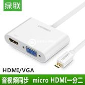 micro hdmi轉hdmi/vga轉換器音頻二合一線公轉母頭線電視投影