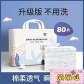 隔尿墊一次性嬰兒夏天透氣護理墊隔夜大號新生兒童寶寶不可洗尿片【萌萌噠】