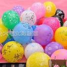 裝飾氣球大號12英寸加厚全花五面印刷多款圖案混裝裝飾佈置氣球批發可 快速出貨