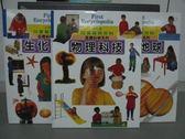 【書寶二手書T2/少年童書_PEN】小牛津-基礎科學系列-物理科技_生化數理_宇宙地球_共3本合售