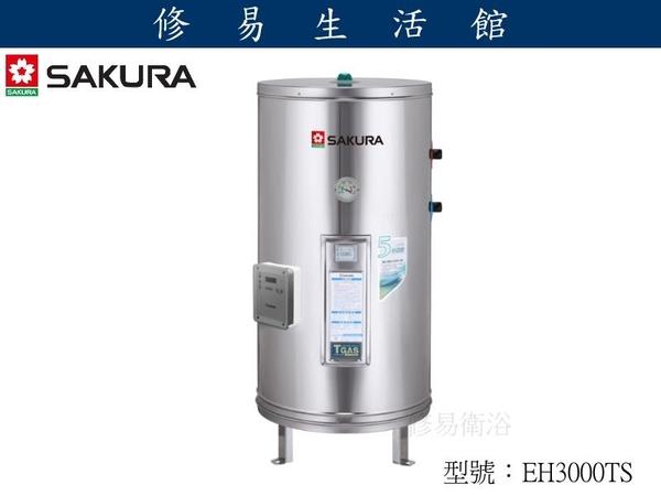 《修易生活館》 SAKURA櫻花 EH-3000 ATS6儲熱式熱水器30加侖定時定溫不含安裝費用