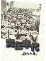 二手書博民逛書店 《實在年代:迎向永續》 R2Y ISBN:9868488974│余範英、黃榮村...等