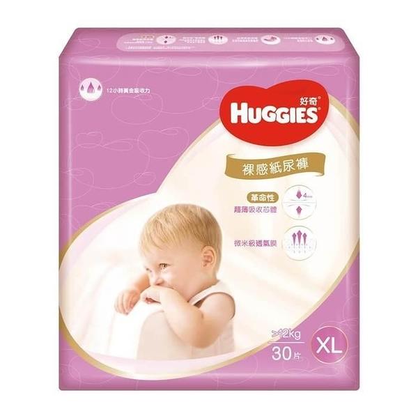 好奇 裸感紙尿褲/尿片/黏貼型尿布 XL (30片x4包/箱)