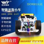 STM32智慧小車機器人套件 循跡避障 編程開發板 藍芽 手機APP igo摩可美家