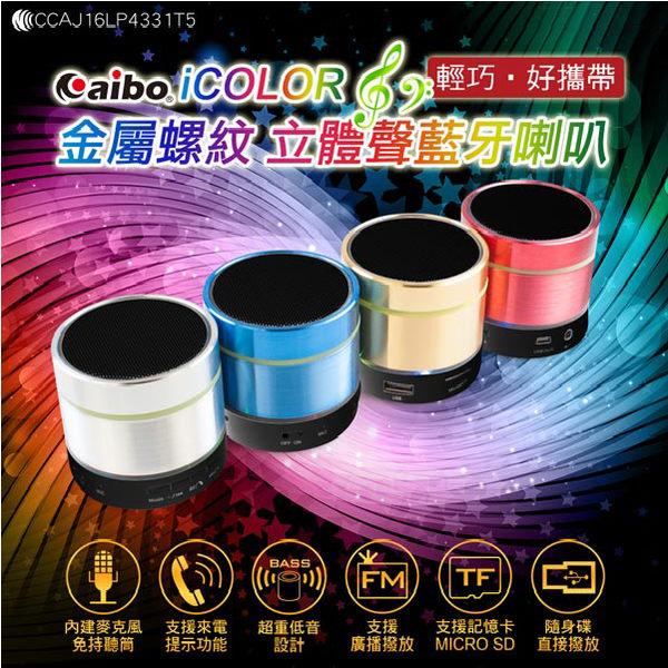 aibo iColor 金屬螺紋 立體聲 迷你 藍牙 喇叭 小音箱 隨身音響 ( 可插Micro SD卡/隨身碟 )