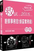 (二手書)救試-檢察事務官(偵查實務組)-歷解-2015司法三等