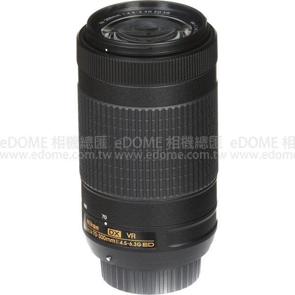 NIKON AF-P DX 70-300mm F4.5-6.3G ED VR 贈600元郵政禮券 (24期0利率 免運 國祥公司貨) 防手震鏡頭 F4.5-5.6 G