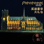 3D立體拼圖巴黎圣母院鐵塔金屬模型建筑拼裝玩具高難度成年【宅貓醬】