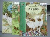 【書寶二手書T1/少年童書_PEU】莫莉的晚餐_小珠仔失蹤記_韋伯斯特的歷險_共3本合售