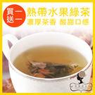 (買1送1)午茶夫人 熱帶水果綠茶 8入/袋