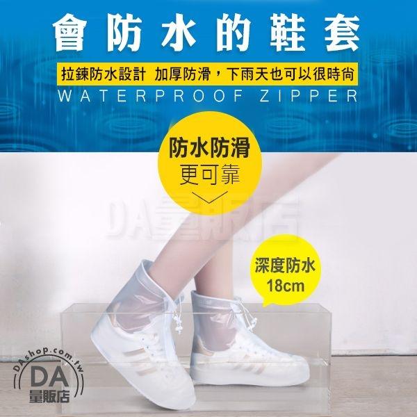 雨鞋套 防水鞋套 防雨鞋套 防滑鞋套 加厚防滑 拉鍊式 透明款 雨天必備 鞋子雨衣 尺寸可選