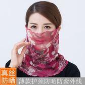 口罩女夏季防曬防紫外線透氣薄款易呼吸真絲護頸護臉遮陽騎行夏天·Ifashion