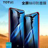 TOTU OPPO R15 PRO 鋼化膜 玻璃貼 全覆蓋 防塵 絲印膜 螢幕保護貼 保護膜 高清 玻璃膜