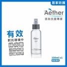 【愛吾兒】Aether 依鈦抗菌噴霧劑 100ml