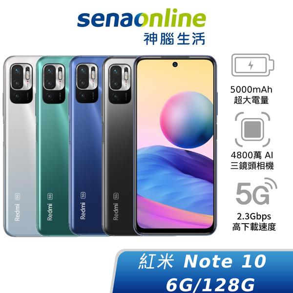 紅米 Note 10 5G 6G/128G 手機 神腦生活