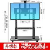 可移動電視機支架落地式掛架TCL小米55/65/86寸360度旋轉立式推車 全館新品85折