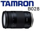 [EYE DC] TAMRON 18-400mm F3.5-6.3 DiII VC HLD B028 公司貨 保固三年 (ㄧ次付清)