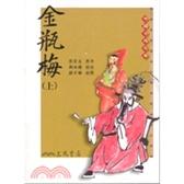 金瓶梅[上.下]不分售-中國古典名著
