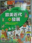 【書寶二手書T6/少年童書_YER】歐美近代的發展_宋創國