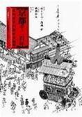 (二手書)京都千二百年(下)