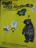 【書寶二手書T9/心理_YJL】用幽默的方法,說出你的看法_文彥博
