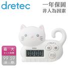【dretec】小貓咪造型計時器-白