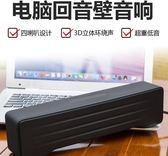 台式電腦音響筆記本多媒體USB小音箱長條超重低音家用低音炮喇叭