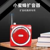 迷你小蜜蜂擴音器教師專用導游喊話器無線耳麥教學便攜式腰掛喇叭 米家