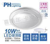 PHILIPS飛利浦 LED 61049 恒祥 10W 6500K 白光 全電壓 吸頂燈 _ PH430606