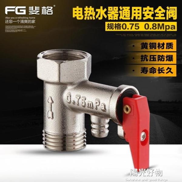 全銅加厚電熱水器通用安全閥止回閥泄壓閥減壓閥小廚寶單向閥配件 陽光好物