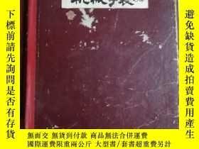 二手書博民逛書店罕見(KT)ZYTA型機械手錶曬藍圖集Y248375 山東煙臺手
