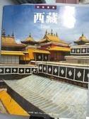 【書寶二手書T5/旅遊_QEK】西藏