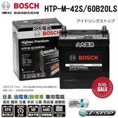 ✚久大電池❚ 博世 BOSCH HTP-M-42S/60B20LS  Hybrid 油電車 啟停車專用電瓶 日本同步銷售