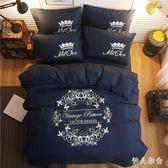 韓版簡約純色床包組四件套學生宿舍1.8m床單被套 ys8144『伊人雅舍』