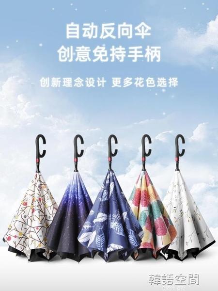 全自動反向雨傘女晴雨兩用長柄男大號ins風復古汽車載傘定制logo 韓語空間