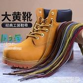 鞋帶 大黃靴馬丁靴鞋帶圓形粗英倫棉麻女男士皮鞋戶外大頭工裝鞋鞋帶繩 風之海